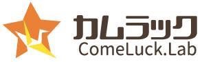 株式会社カムラック 障がい者就労継続支援A型事業