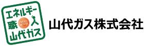 山代ガス株式会社