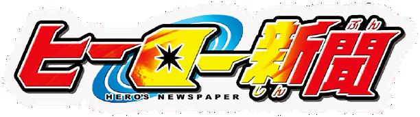 ヒーロー新聞